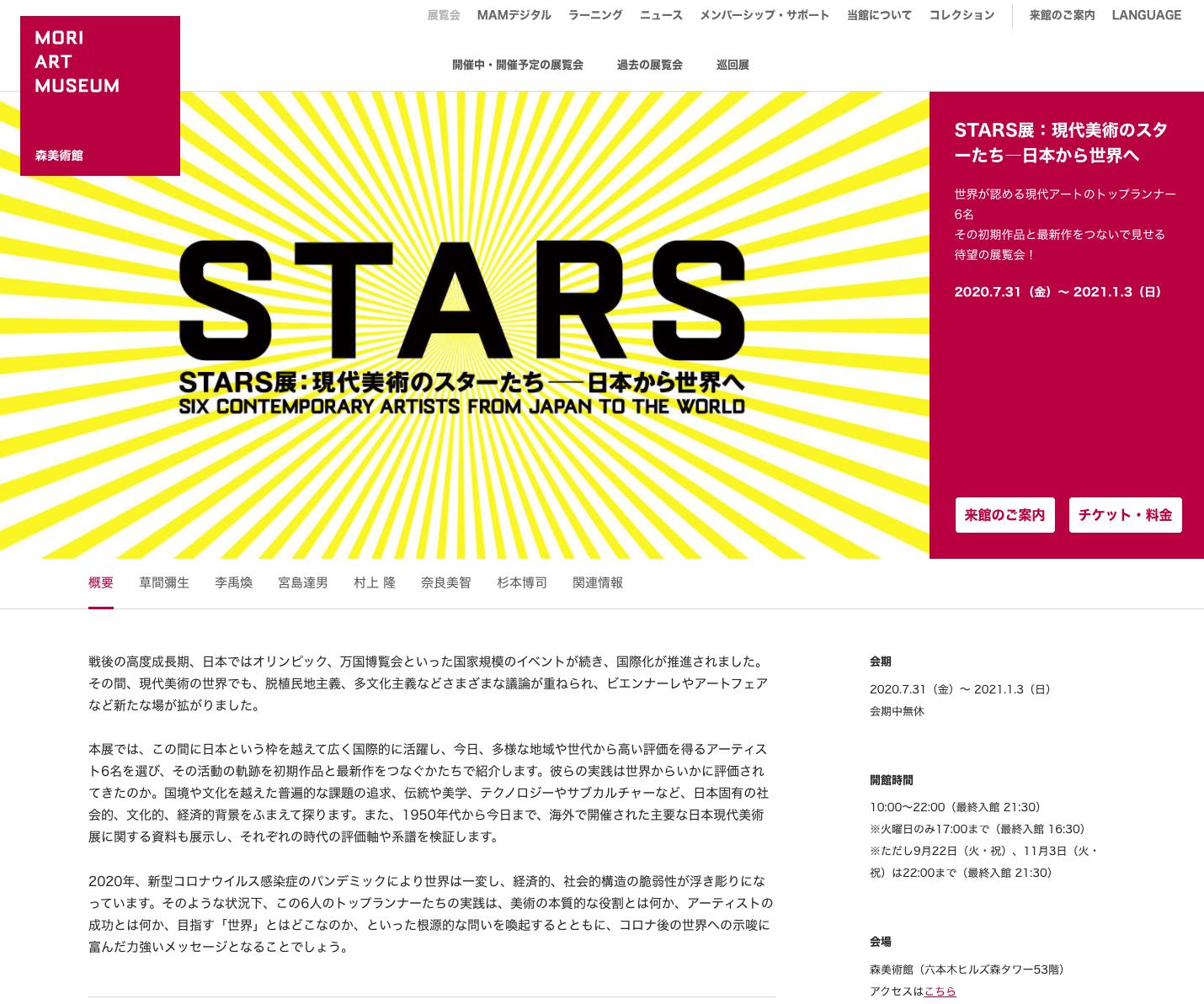森美術館「STARS」展で展示が始まりました!